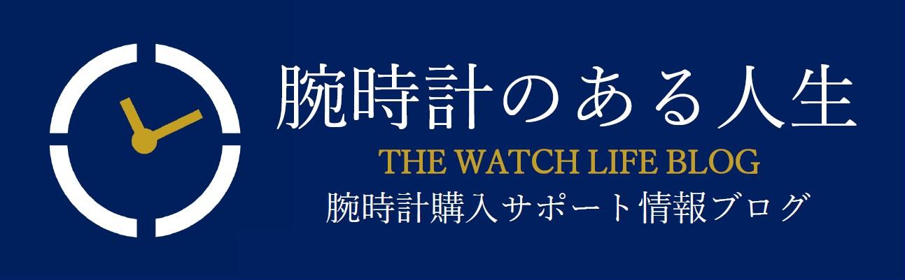 腕時計のある人生