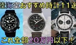 【陸海空】20万円買えるタフで格好良いおすすめメンズ腕時計11選【カジュアルにぴったり】