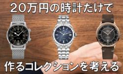 20万円以下の腕時計だけでコレクション作るなら?私のパターン紹介
